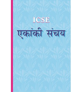 ICSE Ekanki Sanchay -A Collection of ICSE – One Act Plays Class 9 &10
