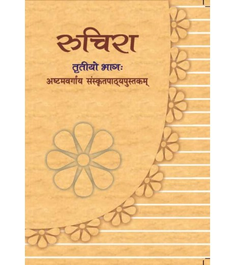 Ruchira Bhag 3 Sanskrit book for class 8 Published by NCERT of UPMSP