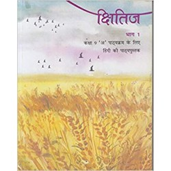 Hindi - Kshitij Bhag - 1 - NCERT book for Class IX