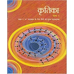 Hindi - Kritika Bhag - 1 - NCERT book for Class IX