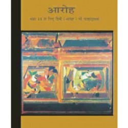 Hindi - Aroh - NCERT book for Class XI
