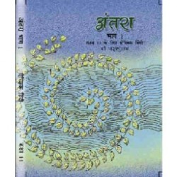 Hindi - Antra Bhag 1 - NCERT book for Class XI