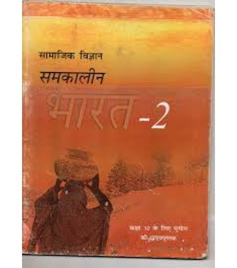 Samakalin Bharat - Bhugol hindi Book for class 10 Published by NCERT of UPMSP