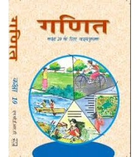 Ganit Book for class 10 Published by NCERT of UPMSP