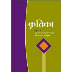 Kritika - Hindi Supplimentry Book for class 10Published by