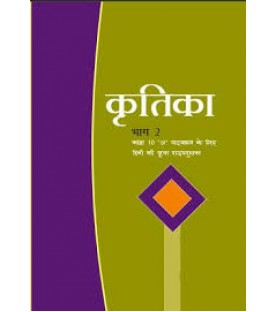 Kritika - Hindi Supplimentry Book for class 10Published by NCERT of UPMSP