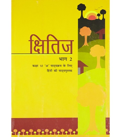 Khitij - Hindi book for class 10 Published by NCERT of UPMSP
