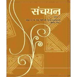 Sanchayan - Supplimentry Hindi 2nd Language book for class