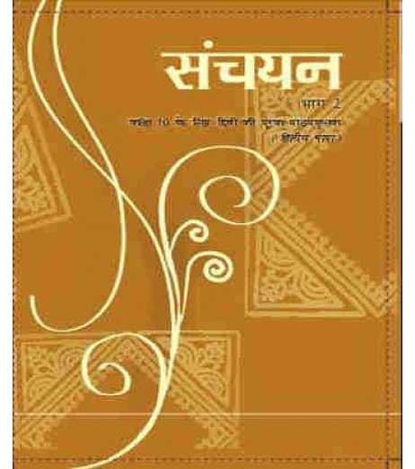 Sanchayan - Supplimentry Hindi 2nd Language book for class 10 Published by NCERT of UPMSP