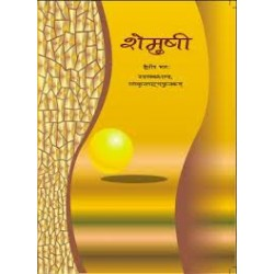 Shemusi II - Sanskrit Book for class 10 Published by NCERT