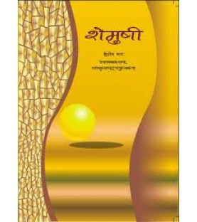 Shemusi II - Sanskrit Book for class 10 Published by NCERT of UPMSP