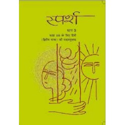Sparsh -2nd Language Hindi book for clas 10 Published by
