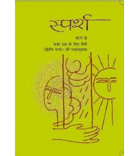 Sparsh -2nd Language Hindi book for clas 10 Published by NCERT of UPMSP