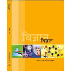 Vigyan Hindi Book for class 10 Published by NCERT of UPMSP