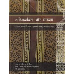 Abhvyakti Aur Madhyam Core and Litrature Cl XI and XII Hindi Book for class 11 Published by NCERT of UPMSP