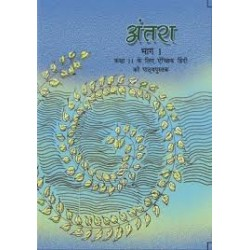 Antara - Hindi Litrature Book for class 11 Published by
