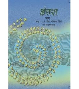 Antara - Hindi Litrature Book for class 11 Published by NCERT of UPMSP