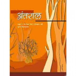 Antaral - Supplimentry  Hindi Litrature Book for class 11 Published by NCERT of UPMSP
