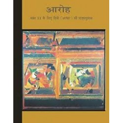 Aroh - Hindi Core Book for class 11 Published by NCERT of UPMSP