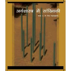 Arthashastra Mein Sankhiki Hindi Book for class 11 Published by NCERT of UPMSP