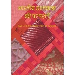 Bharatiya Hastakala Ki Paramparayen Hindi Book for class 11 Published by NCERT of UPMSP