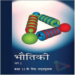 Bhautik Bhag II Hindi Book for class 11 Published by NCERT of UPMSP