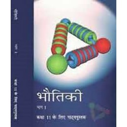 Bhautik Bhag I Hindi Book for class 11 Published by NCERT of UPMSP