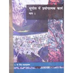 Bhautuk Bhugol Ke Mool Sidhant Hindi Book for class 11 Published by NCERT of UPMSP