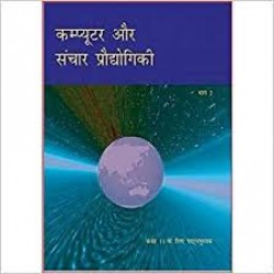 Computer Aur Sanchar Pradyogiki Bhag 2 Hindi Book for class