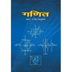 Ganit Book for class 11 Published by NCERT of UPMSP