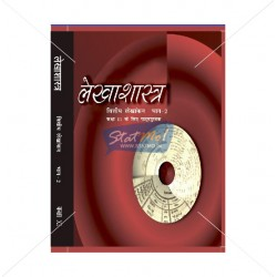 Lekhashatra Bhag II Hindi Book for class 11 Published by