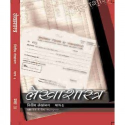 Lekhashatra Bhag 1 hindi Book for class 11 Published by