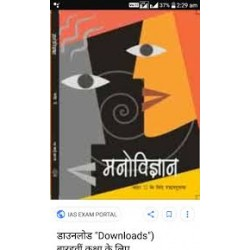 Manovigyan Ka Parichaya Hindi Book for class 11 Published