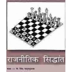 Rajniti - Siddhant Bhag II Hindi Book for class 11