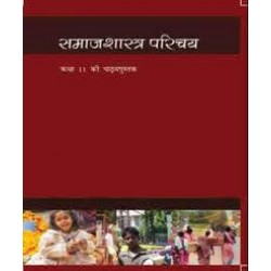 Samajshastra Bhag 1 Hindi Book for class 11 Published by