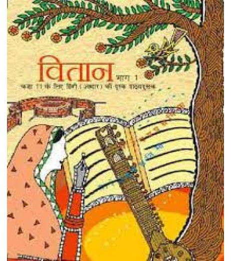 Vitan - Supplimentry Hindi I Book for class 11 Published by NCERT of UPMSP