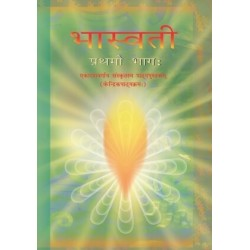 Sanskrit - Bhaswati Book for class 11 Published by NCERT of