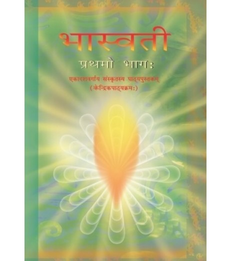 Sanskrit - Bhaswati Book for class 11 Published by NCERT of UPMSP