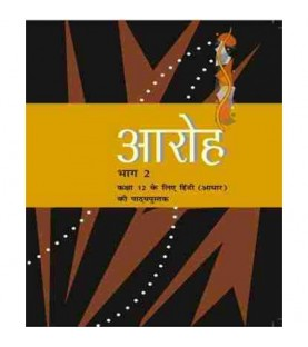 Aaroh - Hindi Core Book for class 12 Published by NCERT of UPMSP