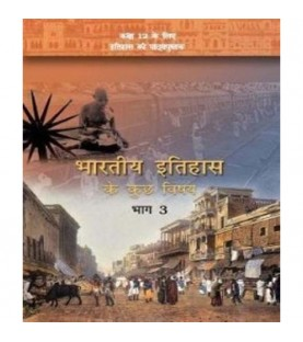 Bharatiya Itihas Ke Kuch Ansh Bhag III hindi Book for class 12 Published by NCERT of UPMSP