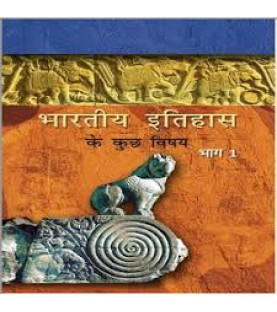 Bharatiya Itihas Ke Kuch Ansh Bhag I hindi Book for class 12 Published by NCERT of UPMSP