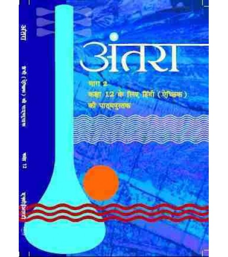 Antaral - Supplmentry  Hindi Litrature  1 Book for class 12 Published by NCERT of UPMSP