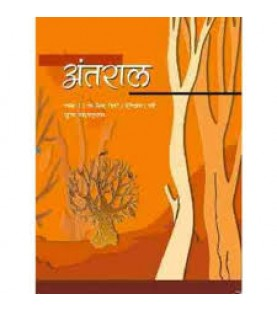 Antara - Hindi Litrature Book for class 12 Published by NCERT of UPMSP