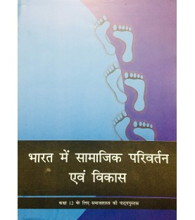 Bharat Mein Samajik Parivartan hindi Book for class 12 Published by NCERT of UPMSP