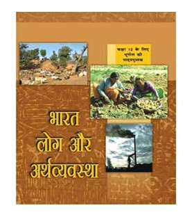 Bharat - Log Aur Arthavyavastha Hindi Book for class 12 Published by NCERT of UPMSP