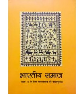 Bharatiya Samaj - Samajshastra 1 Hindi Book for class 12 Published by NCERT of UPMSP