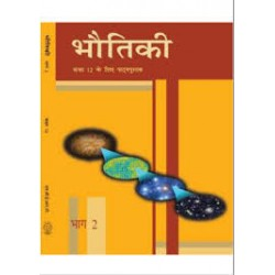 Bhautik II Hindi Book for class 12 Published by NCERT of UPMSP