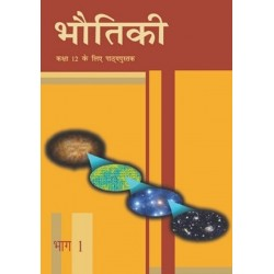 Bhautik I Hindi Book for class 12 Published by NCERT of UPMSP