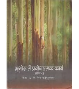 Bhugol Mein Prayogatmak Karya Hindi Book for class 12 Published by NCERT of UPMSP