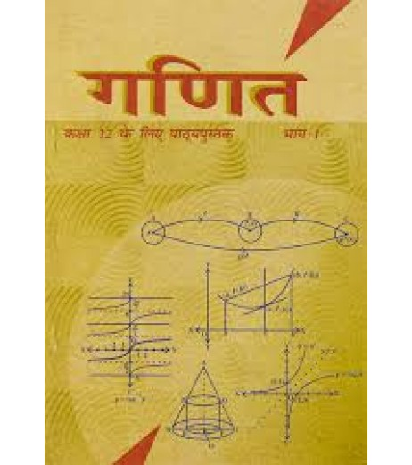 Ganit Bhag I hindi Book for class 12 Published by NCERT of UPMSP